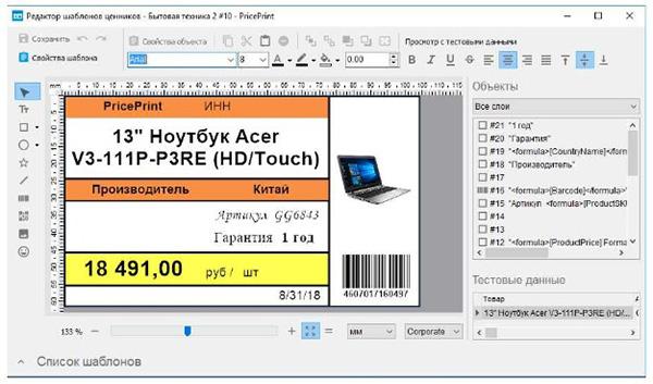 программа для печати ценников PriceLabel (ранее PricePrint)