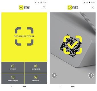 Мобильное приложение «Честный знак» для проверки молочной продукции