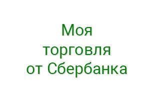 «Моя торговля» от Сбербанка