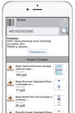 приложение для считывания штрих-кодов для iphone
