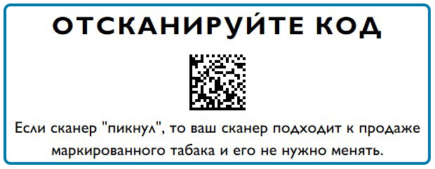 штрих-код на сигаретах: проверка 2Д-сканера