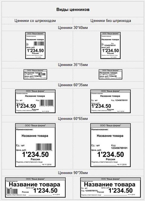 виды ценников, которые можно бесплатно распечатать онлайн на tamali.net