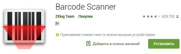 мобильное приложение Barcode Scanner для расшифровки штрих-кода товара онлайн