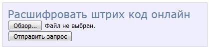 расшифровка штрих-кода товара онлайн на сайте decodeit.ru