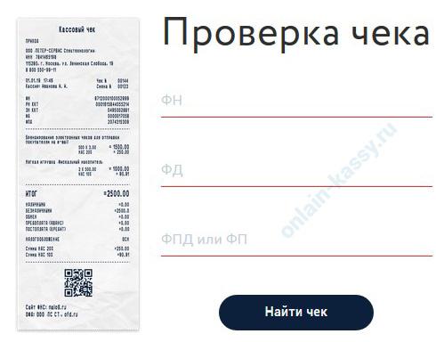 проверка кассового чека через ОФД
