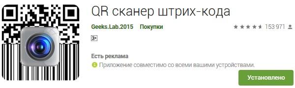 мобильное приложение QR сканер для расшифровки штрих-кода товара онлайн