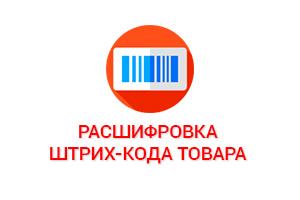 О шифровке и расшифровке штрих-кода товара