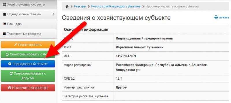 регистрация в системе Цербер Россельхознадзор