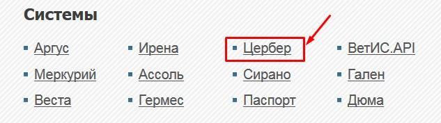 Система «Цербер» в ФГИС «ВетИС»