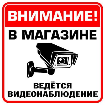табличка в магазине ведется видеонаблюдение