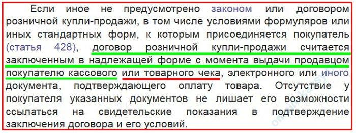 товарный чек это договор купли продажи или нет ст. 493 ГК РФ