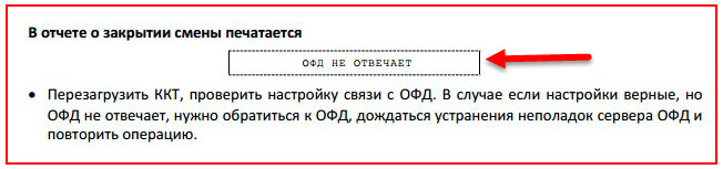 ОФД не отвечает: что делать (инструкция производителя ККМ АТОЛ)