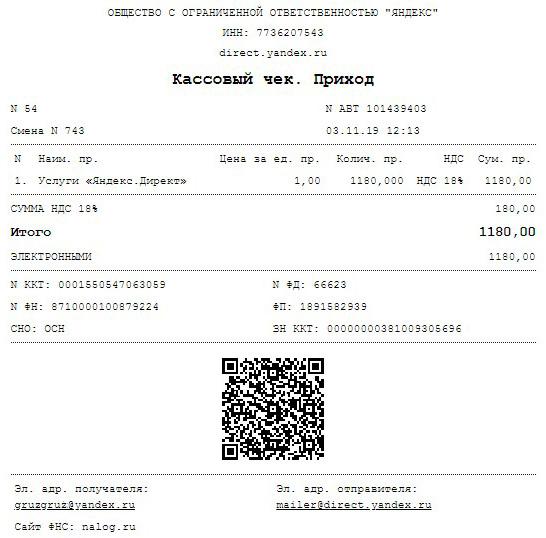 кассовый чек с QR-кодом