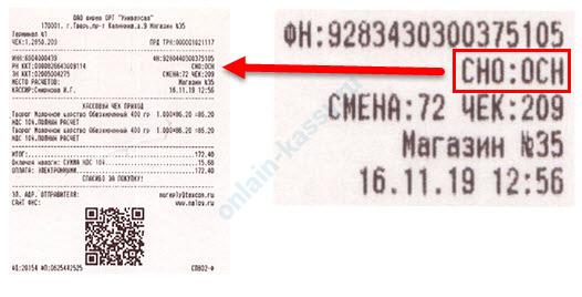 система налогообложения (СНО) в кассовом чеке