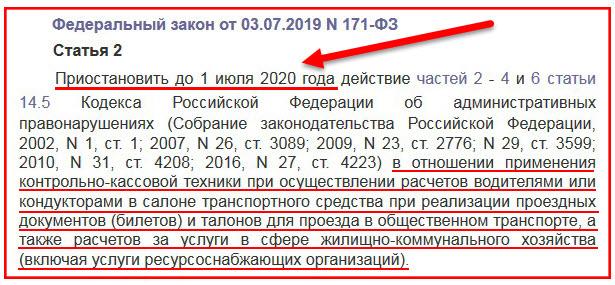 штрафы за неприменение ККТ отменили до 01 июля 2920 года для маршруток, другого общественного транспорта и ЖКХ