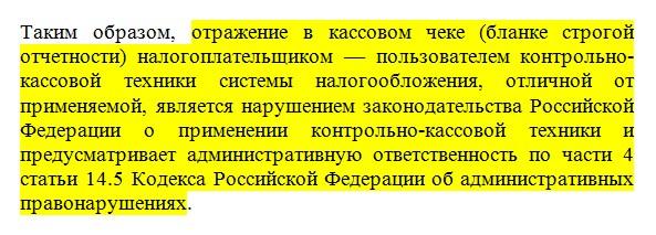 письмо ФНС поясняющее чем грозит ошибка в системе налогообложения в кассовом чеке