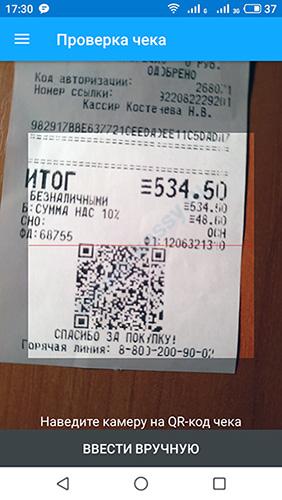 проверка кассового чека онлайн-кассы через мобильное приложение налоговой службы