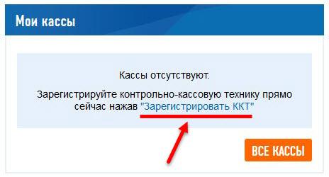 регистрация онлайн-кассы в налоговой инспекции ИФНС