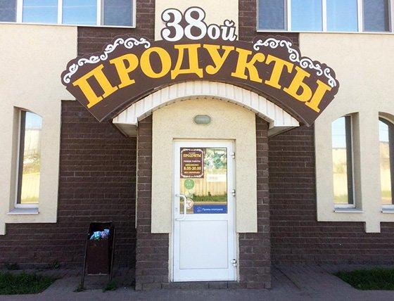 38-й - название магазина продуктов