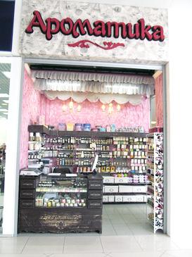Ароматика - красивое название для парфюмерного магазина