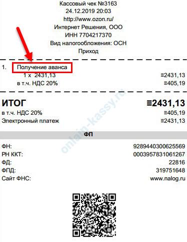 В кассовом чеке указывается признак способа расчета — «Аванс»