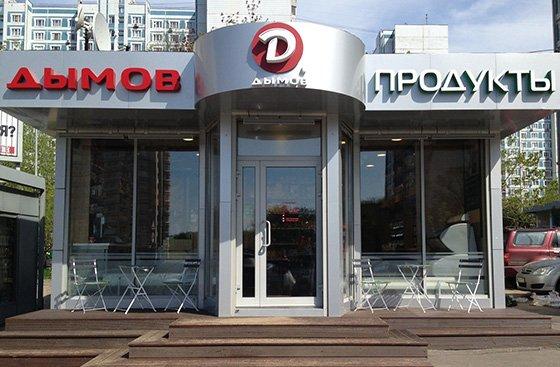 название магазина Дымов