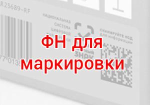 Новые ФН для маркировки