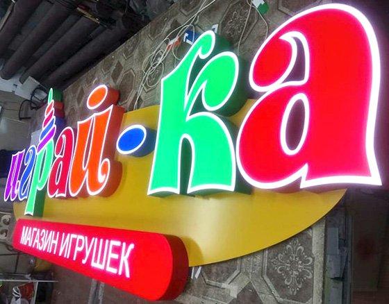 Играйка - красивое название для магазина игрушек