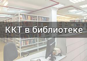 библиотеки освобождены от применения онлайн-касс