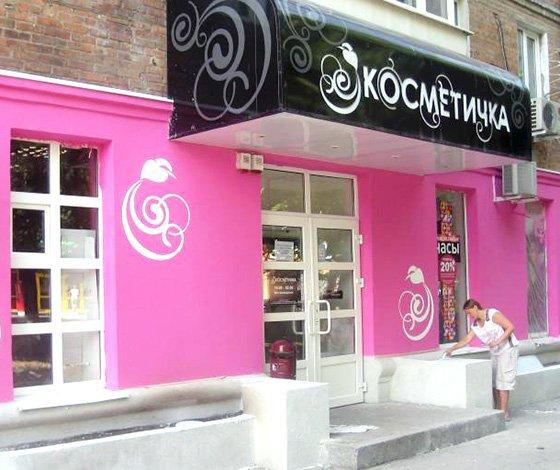 Косметичка - оригинальное название для магазина косметики