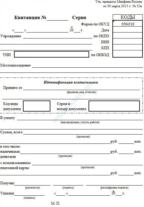 квитанция за оплату услуг в библиотеке