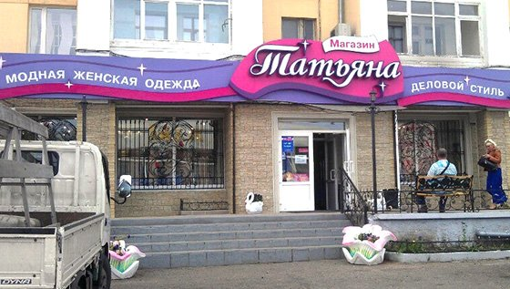 название магазина «Татьяна»