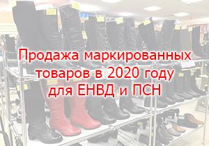 маркированные товары и ЕНВД с 2020 года: последние новости