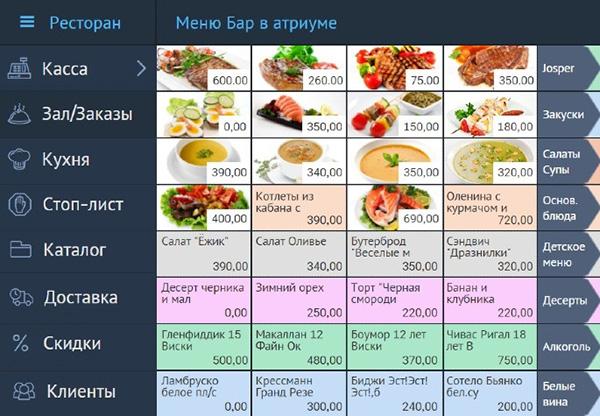 автоматизация ресторана и кафе через СБИС Presto – меню на экране