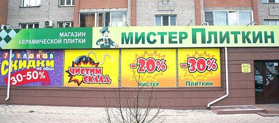 магазин керамической плитки