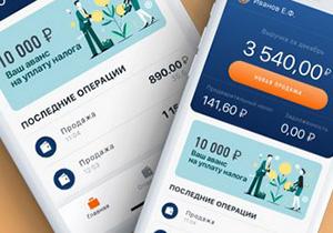 приложение для самозанятых МОЙ НАЛОГ в котором формируются чеки