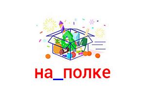 на полке.ру