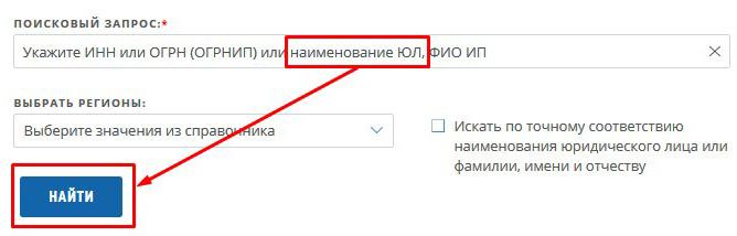 проверка наименования юридического лица в ЕГРЮЛ на сайте Налоговой службы