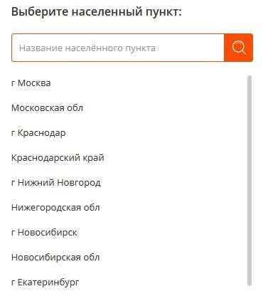 населенный пункт для доставки заказа через на полке.ру