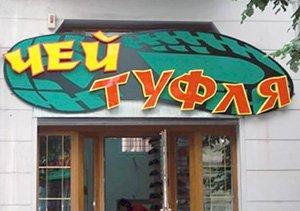 оригинальное название магазинов