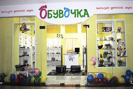 Обувочка - оригинальное название для магазина обуви