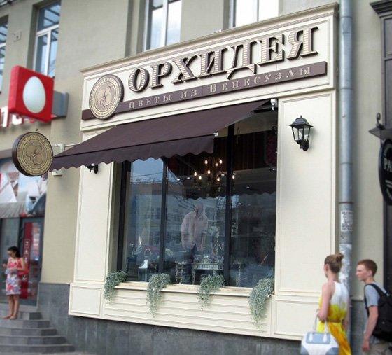 Орхидея - название для магазина цветов