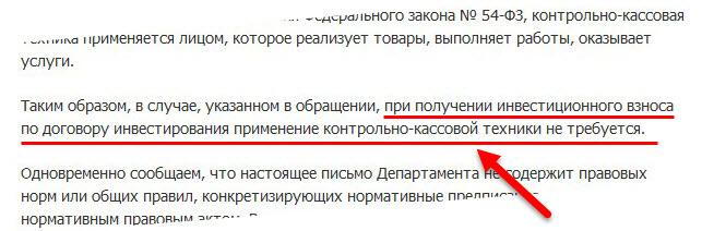 письмо Минфина РФ про инвестиционный взнос и ККТ
