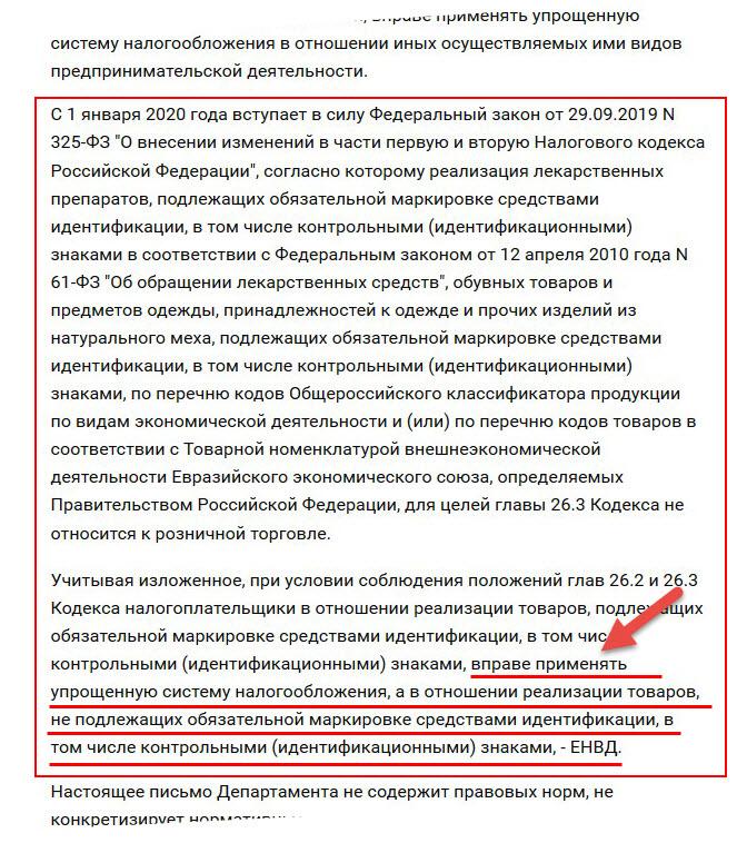 письмо Минфина продажа маркированных товаров на ЕНВД и УСН в 2020 году