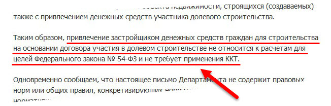 письмо Минфина РФ про участие в долевом строительстве и ККТ