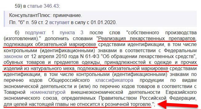 поправки в подпункт 1 п.3 статьи 346.43 Налогового кодекса РФ с 2020 года