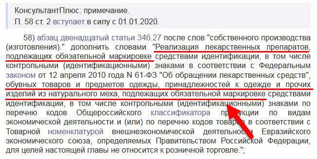поправки в подпункт 1 п.3 статьи 346.43 НК РФ с 2020 года