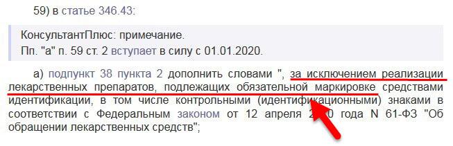 поправки в подпункт 38 п.2 статьи 346.43 НК РФ с 2020 года