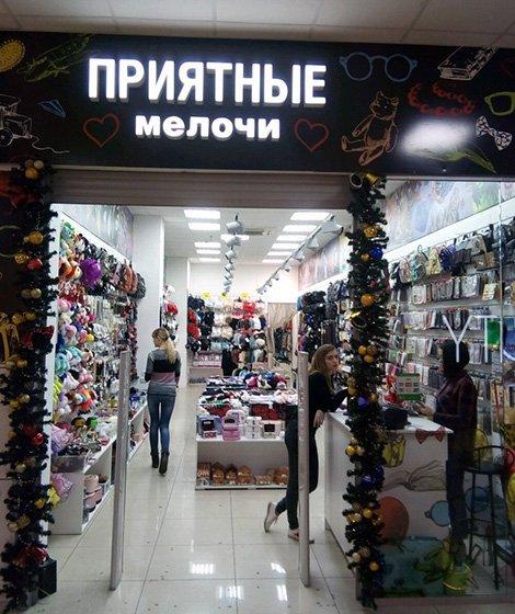 Приятные мелочи - оригинальное название для магазина подарков