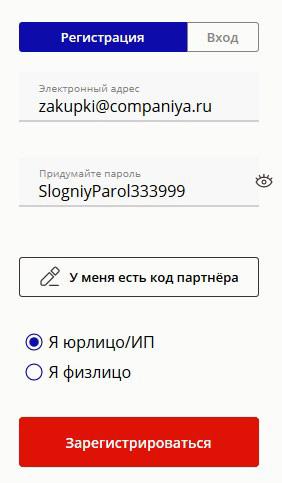 регистрация на сайте на полке.ру